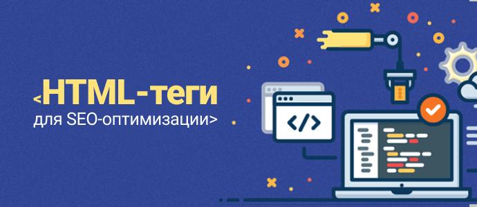 Важнейшие HTML-теги для для оптимизации сайта