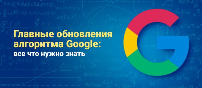 Главные обновления алгоритма Google: как себя обезопасить